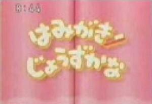 NHK歌「はみがきじょうずかな」のタイトル画像
